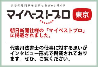 朝日新聞社様の「マイベストプロ」に掲載されました。代表司法書士の仕事に対する思いがインタビュー形式で掲載されております。ぜひ、ご覧ください。